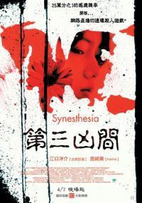 Gimî hebun (2005) plakat