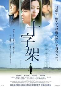 Jūjika (2016) plakat