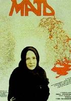 Matka (1989) plakat