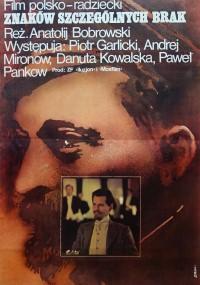 Znaków szczególnych brak (1978) plakat