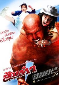 Somtum (2008) plakat