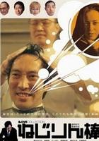 Nejirin bou (2004) plakat