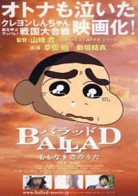 Ballad: Na mo naki koi no uta (2009) plakat