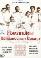 Carska rodzina Romanowych (2000) plakat