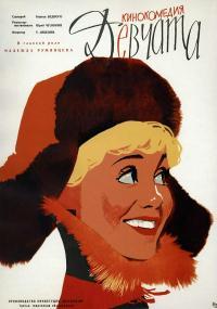 Dziewczęta (1961) plakat