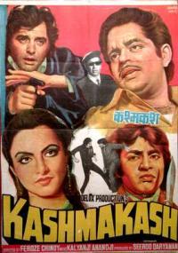 Kashmakash (1973) plakat