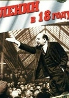 Lenin w 1918 r. (1939) plakat