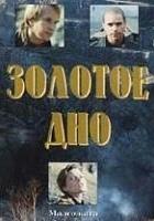 Złote Dno 1995 Filmweb