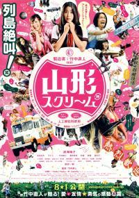 Yamagata Scream (2009) plakat