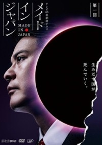 Made in Japan (2013) plakat