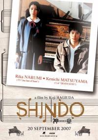 Shindô (2007) plakat