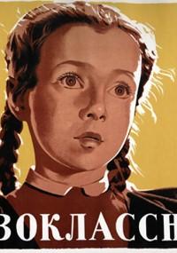 Uczennica pierwszej klasy (1948) plakat