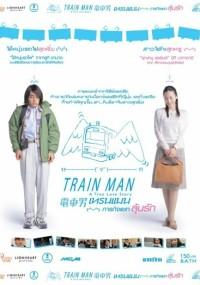 Densha Otoko (2005) plakat