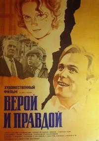 Veroy i pravdoy (1979) plakat