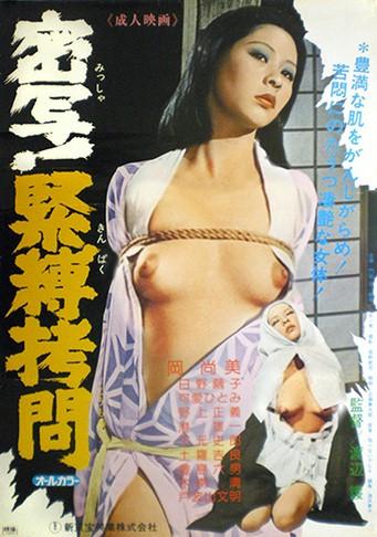 Mitsusha! Kinbaku gômon