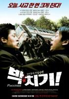 plakat - Kiedyś zwyciężymy (2004)
