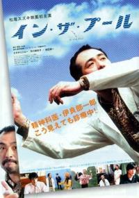 In the Pool (2005) plakat