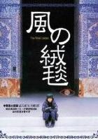 plakat - Kaze no jûtan (2003)