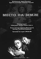 Miejsce na ziemi (2001) plakat