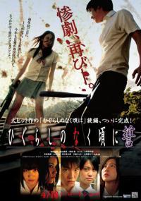 Higurashi No Naku Koro Ni Kira Serial Tv 2011 2012 Filmweb