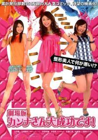 Gekijô ban Kanna san daiseikô desu! (2009) plakat
