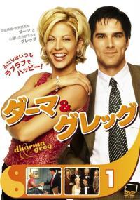 Dharma i Greg (1997) plakat