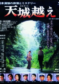 Amagi Goe (1983) plakat