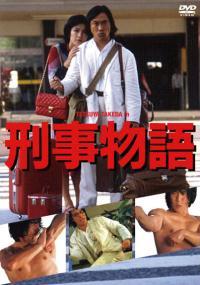 Keiji Monogatari (1982) plakat