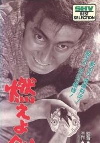 Moeyo-ken (1966) plakat