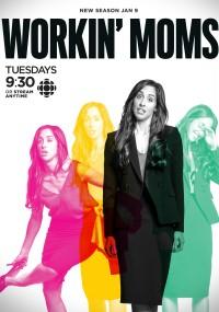 Pracujące mamy (2017) plakat