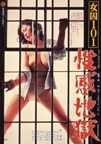 Joshū Ichi-maru-ichi Seikan Jigoku (1976) plakat
