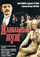Mąż idealny (1980) plakat