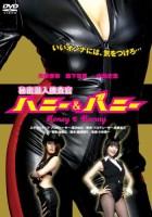 plakat - Himitsu sennyû sôsakan Honey & Bunny (2007)