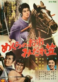 Mekurano Oichi midaregasa (1969) plakat