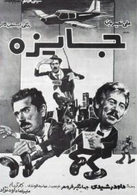 Jayeze (1982) plakat