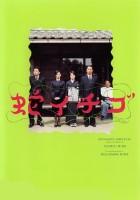 plakat - Hebi ichigo (2003)