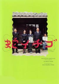 Hebi ichigo (2003) plakat