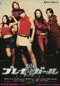 Pureigâru (2003) plakat
