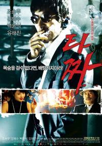 Ta-jja (2006) plakat