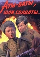 Szli żołnierze