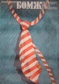 Bomzh (Bez opredelyonnovo mesta zhitelstva) (1988) plakat