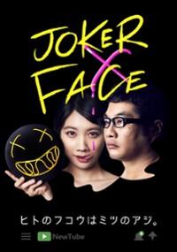 Joker x Face (2019) plakat