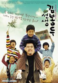 Seong-saeng Kim Bomg-doo (2003) plakat