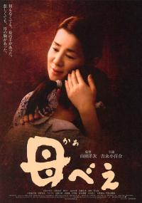 Kâbê (2008) plakat