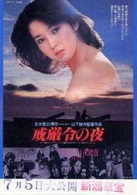 Tokugawa ichizoku no houkai (1980) plakat