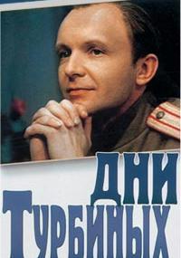Dni Turbinów (1976) plakat