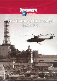 Bitwa o Czarnobyl (2006) plakat