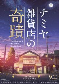 Namiya Zakkaten no Kiseki (2017) plakat