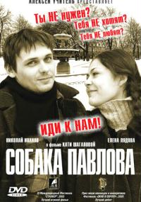 Pies Pawłowa (2005) plakat