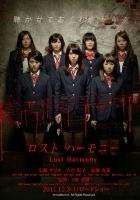 Lost Harmony (2011) plakat